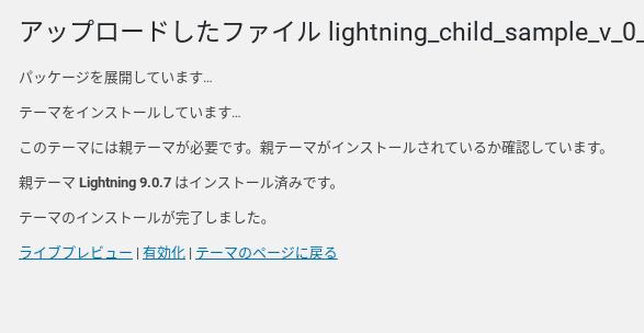 Screenshot 2020 03 10 at 18.14.04 - WordPressサイト構築?無料テーマ「Lightning」を子テーマでカスタマイズ?!
