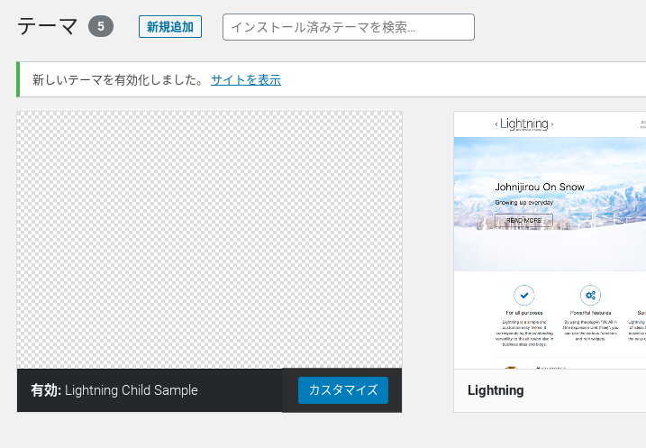 Screenshot 2020 03 10 at 18.14.26 - WordPressサイト構築?無料テーマ「Lightning」を子テーマでカスタマイズ?!