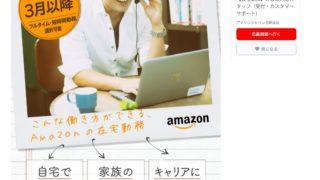Screenshot 2020 03 12 at 09.07.10 320x180 - Chromebookで在宅勤務?アマゾンジャパンの採用試験をオンラインで受けてみた?!