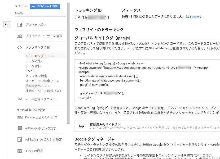 Screenshot 2020 03 16 at 10 2 - WordPressサイト構築?アクセス解析にGoogleアナリティクスを使うには?!