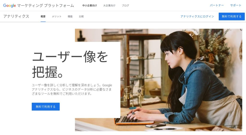 Screenshot 2020 03 16 at 10.02.44 1024x564 - WordPressサイト構築?アクセス解析にGoogleアナリティクスを使うには?!