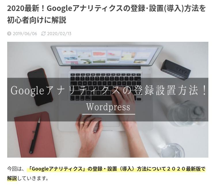Screenshot 2020 03 16 at 10.11.17 - WordPressサイト構築?アクセス解析にGoogleアナリティクスを使うには?!