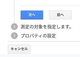 Screenshot 2020 03 16 at 10.18.23 - WordPressサイト構築?アクセス解析にGoogleアナリティクスを使うには?!
