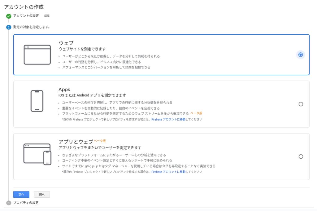 Screenshot 2020 03 16 at 10.19.43 1024x681 - WordPressサイト構築?アクセス解析にGoogleアナリティクスを使うには?!