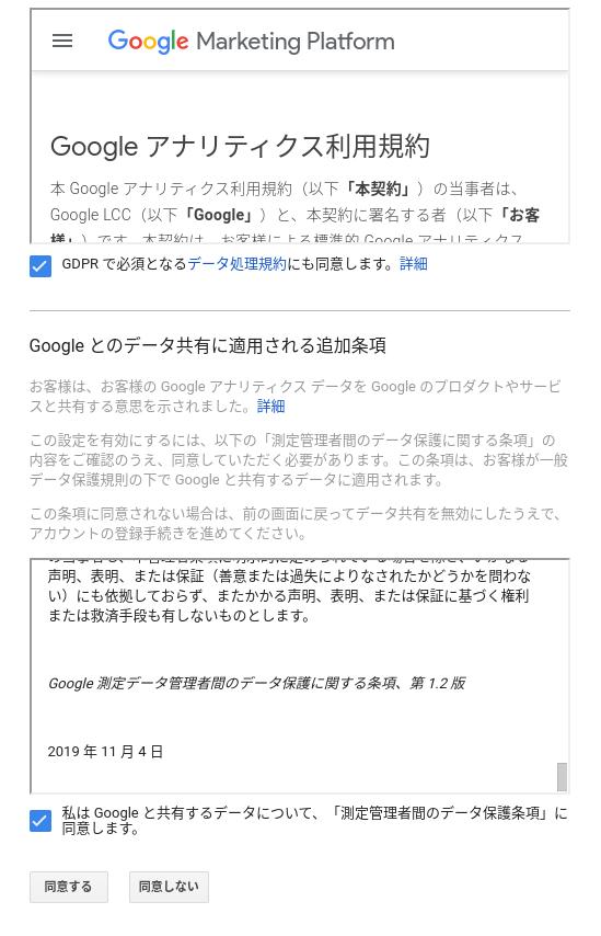 Screenshot 2020 03 16 at 10.24.42 - WordPressサイト構築?アクセス解析にGoogleアナリティクスを使うには?!