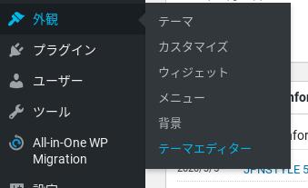 Screenshot 2020 03 16 at 10.51.17 - WordPressサイト構築?アクセス解析にGoogleアナリティクスを使うには?!