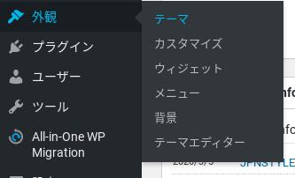 Screenshot 2020 03 16 at 10.54.03 - WordPressサイト構築?アクセス解析にGoogleアナリティクスを使うには?!