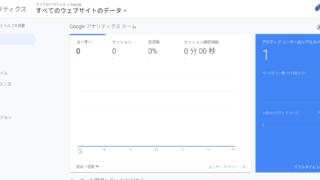 Screenshot 2020 03 16 at 11.13.52 320x180 - WordPressサイト構築?アクセス解析にGoogleアナリティクスを使うには?!
