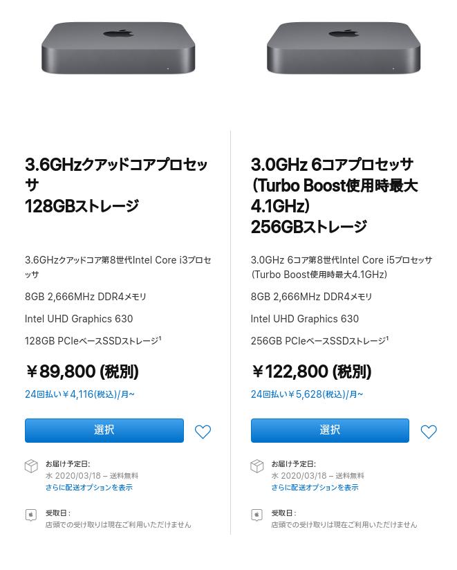 Screenshot 2020 03 17 at 10.20.30 - ChromebookでVNC?Mac miniをChromeアプリからリモート操作するには?!