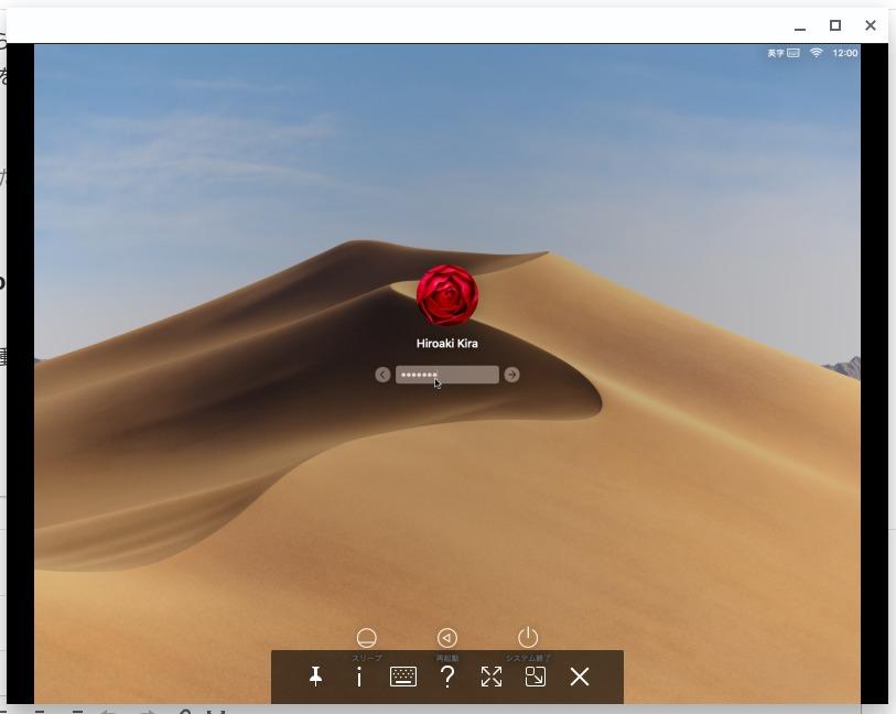 Screenshot 2020 03 17 at 12.00.25 - ChromebookでVNC?Mac miniをChromeアプリからリモート操作するには?!