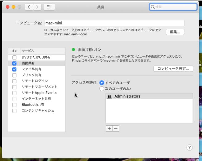 Screenshot 2020 03 17 at 15.50.02 - ChromebookでVNC?Mac miniをChromeアプリからリモート操作するには?!
