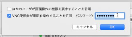 Screenshot 2020 03 17 at 15.50.41 - ChromebookでVNC?Mac miniをChromeアプリからリモート操作するには?!