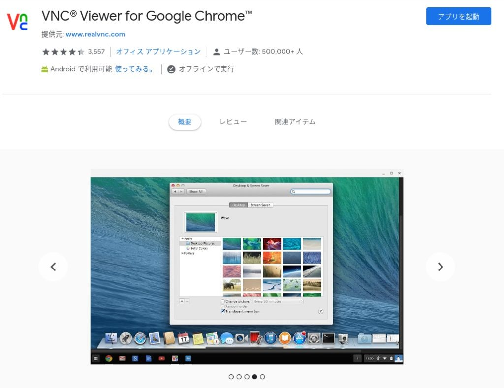 Screenshot 2020 03 17 at 16.20.10 1024x789 - ChromebookでVNC?Mac miniをChromeアプリからリモート操作するには?!