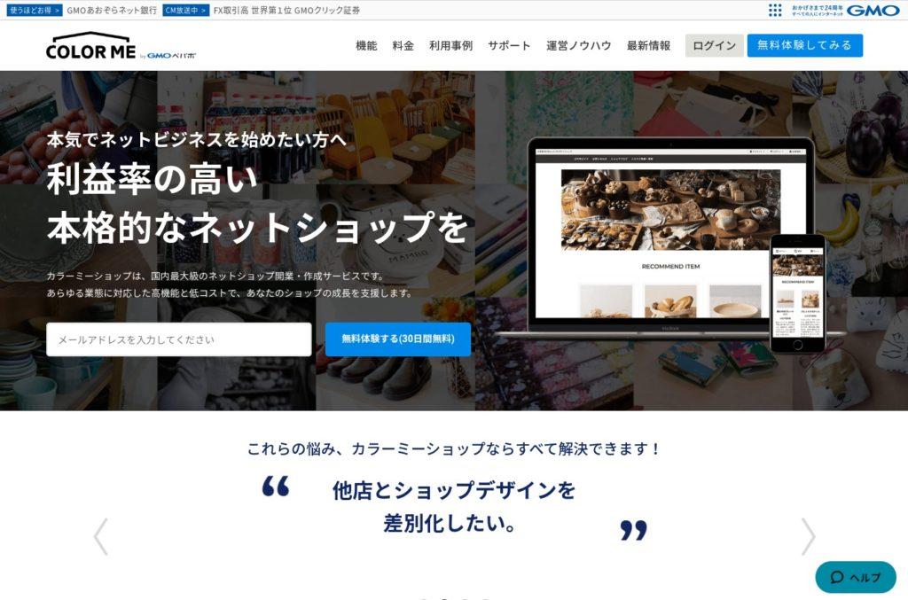 Screenshot 2020 03 18 at 14.27.01 1024x677 - Chromebookでネット販売?メルカリ・minne・イージーマイショップで段階的に?!