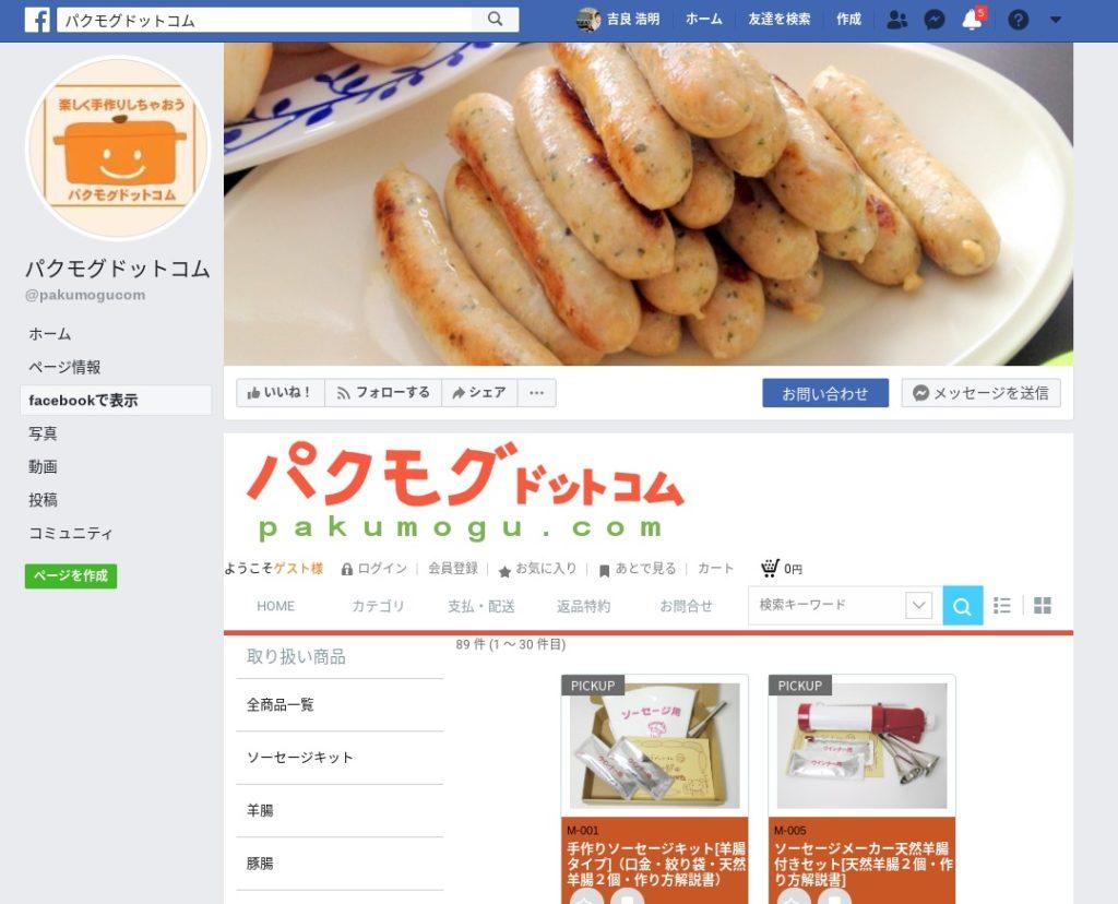 Screenshot 2020 03 18 at 14.33.10 1024x828 - Chromebookでネット販売?メルカリ・minne・イージーマイショップで段階的に?!