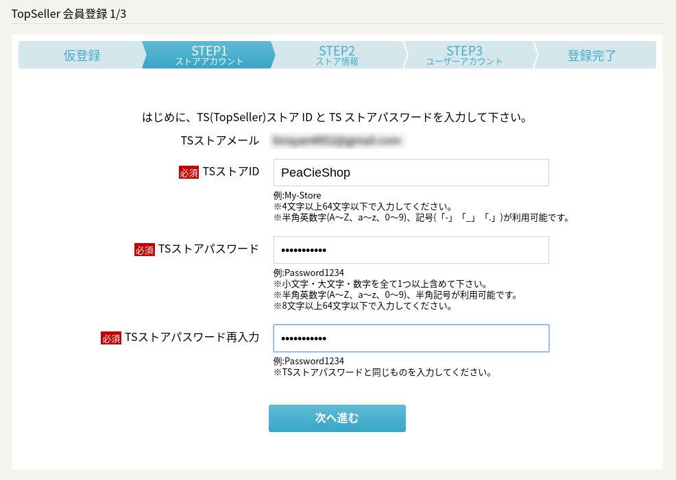 Screenshot 2020 03 21 at 15 2 - ショッピングサイト構築?仕入れサイト「TopSeller」に登録してみた?!