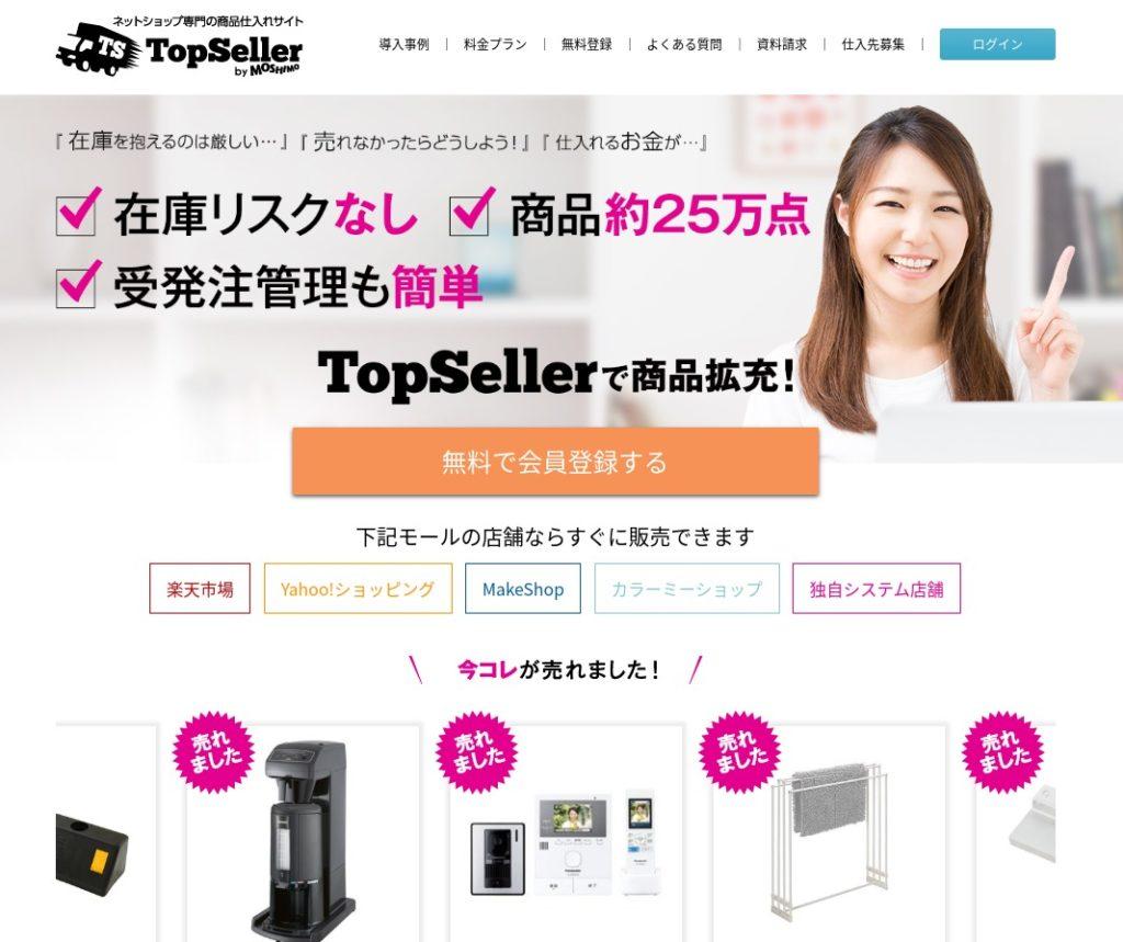 Screenshot 2020 03 21 at 15.50.13 1024x859 - ショッピングサイト構築?仕入れサイト「TopSeller」に登録してみた?!