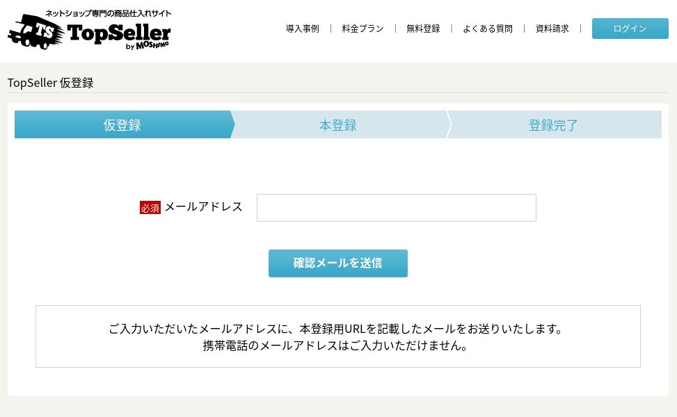Screenshot 2020 03 21 at 15.51.23 - ショッピングサイト構築?仕入れサイト「TopSeller」に登録してみた?!