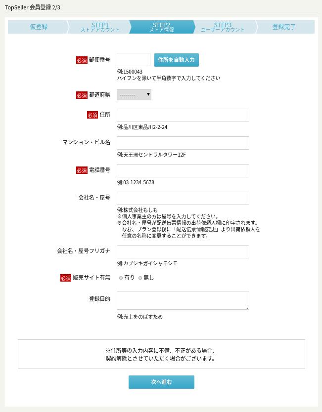 Screenshot 2020 03 21 at 16.14.28 - ショッピングサイト構築?仕入れサイト「TopSeller」に登録してみた?!