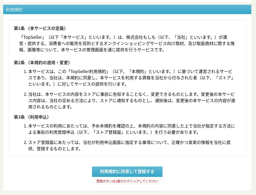 Screenshot 2020 03 21 at 16.23.55 - ショッピングサイト構築?仕入れサイト「TopSeller」に登録してみた?!