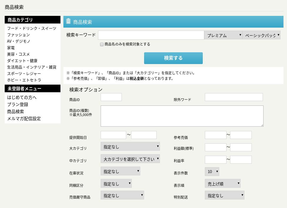 Screenshot 2020 03 21 at 16.30.04 - ショッピングサイト構築?仕入れサイト「TopSeller」に登録してみた?!
