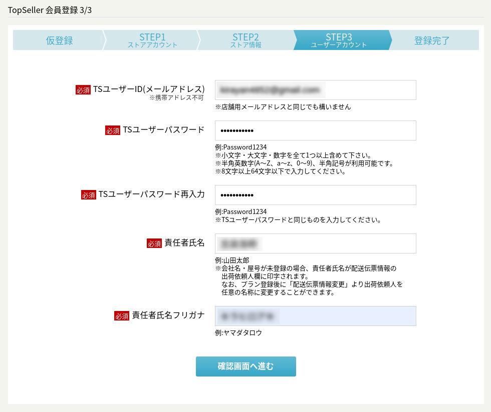 Screenshot 2020 03 21 at 16 - ショッピングサイト構築?仕入れサイト「TopSeller」に登録してみた?!