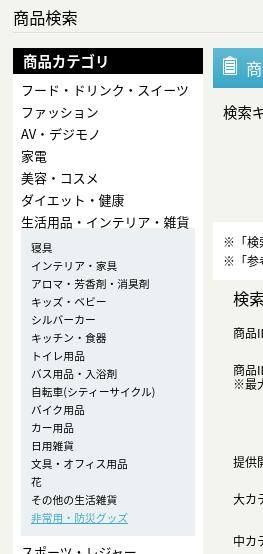 Screenshot 2020 03 21 at 19.11.18 - ショッピングサイト構築?仕入れサイト「TopSeller」に登録してみた?!