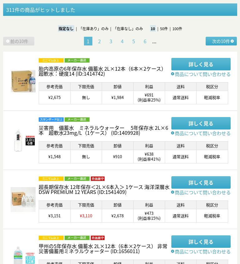 Screenshot 2020 03 21 at 19.11.48 - ショッピングサイト構築?仕入れサイト「TopSeller」に登録してみた?!