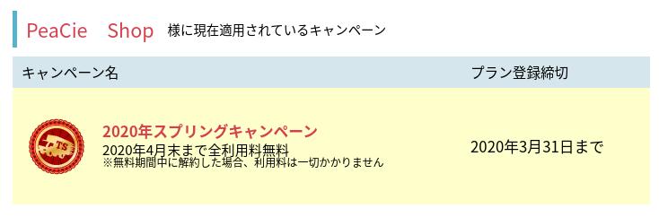 Screenshot 2020 03 21 at 19.37.21 - ショッピングサイト構築?仕入れサイト「TopSeller」に登録してみた?!