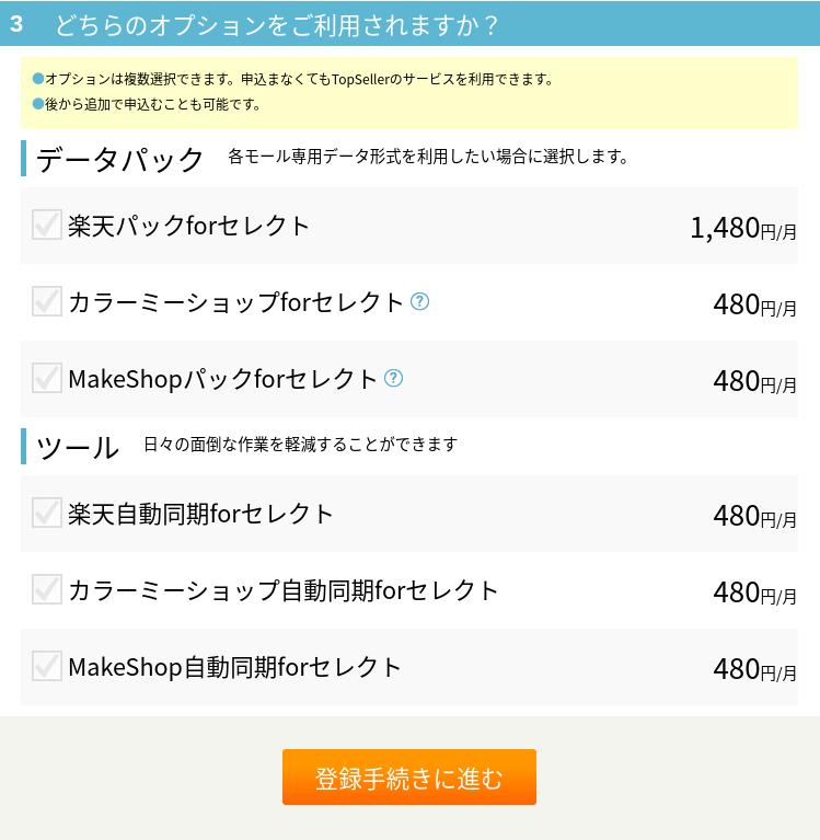 Screenshot 2020 03 21 at 19.42.45 - ショッピングサイト構築?仕入れサイト「TopSeller」に登録してみた?!