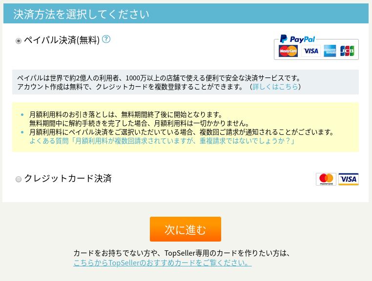 Screenshot 2020 03 21 at 19.44.54 - ショッピングサイト構築?仕入れサイト「TopSeller」に登録してみた?!