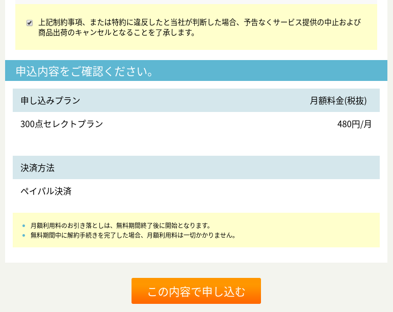 Screenshot 2020 03 21 at 19.50.44 - ショッピングサイト構築?仕入れサイト「TopSeller」に登録してみた?!