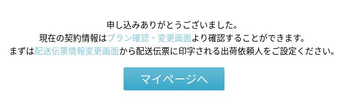 Screenshot 2020 03 21 at 19.51.51 - ショッピングサイト構築?仕入れサイト「TopSeller」に登録してみた?!