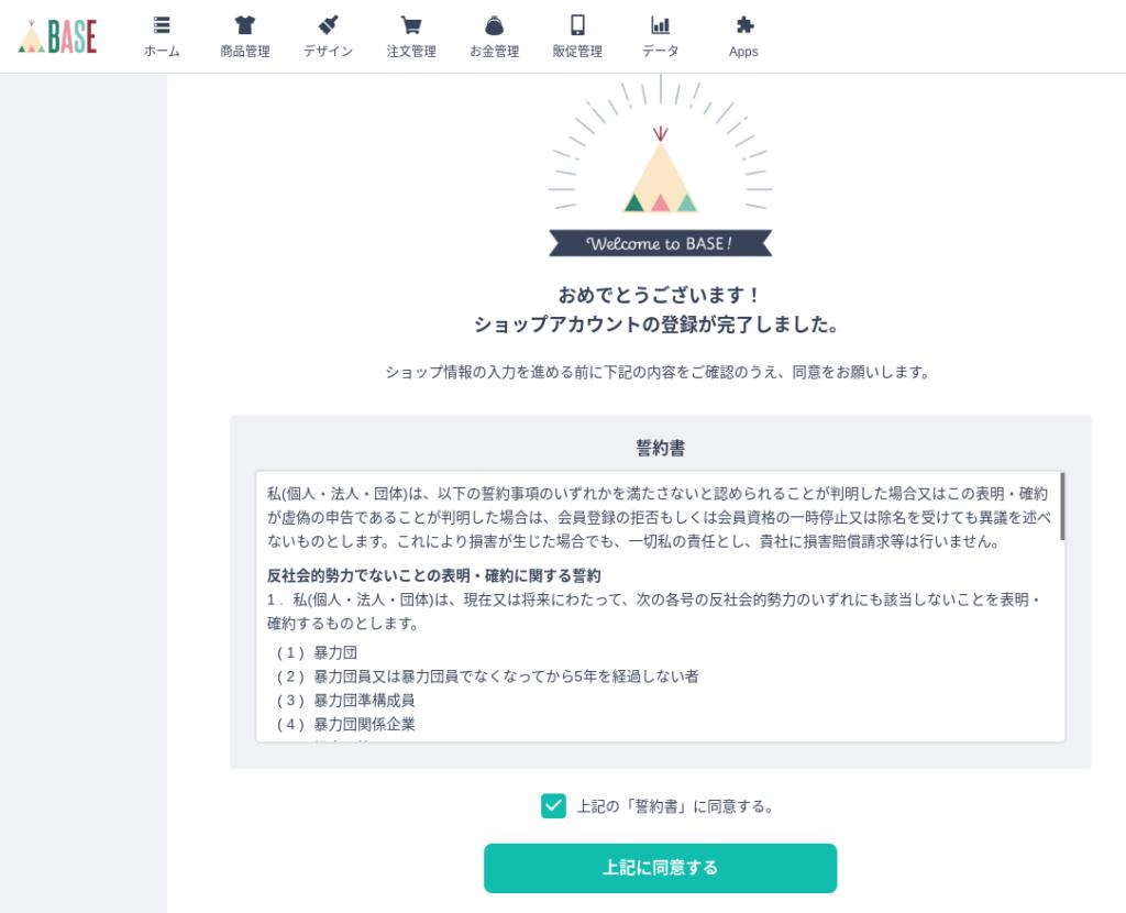 Screenshot 2020 03 21 at 21.50.18 1024x830 - ショッピングサイト構築?BASEに登録して無料でネットショップを作成?!