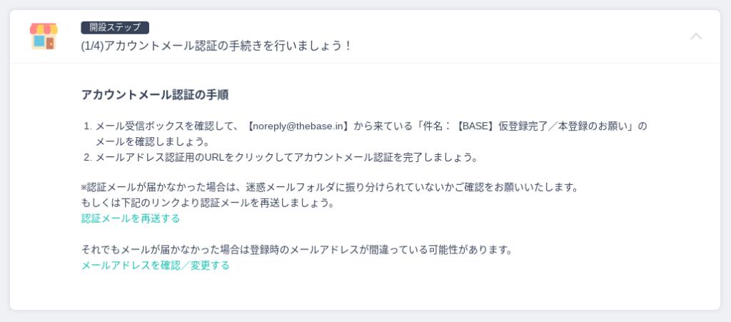 Screenshot 2020 03 21 at 21.51.47 1024x451 - ショッピングサイト構築?BASEに登録して無料でネットショップを作成?!