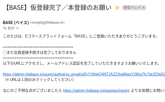 Screenshot 2020 03 21 at 21.52.35 - ショッピングサイト構築?BASEに登録して無料でネットショップを作成?!