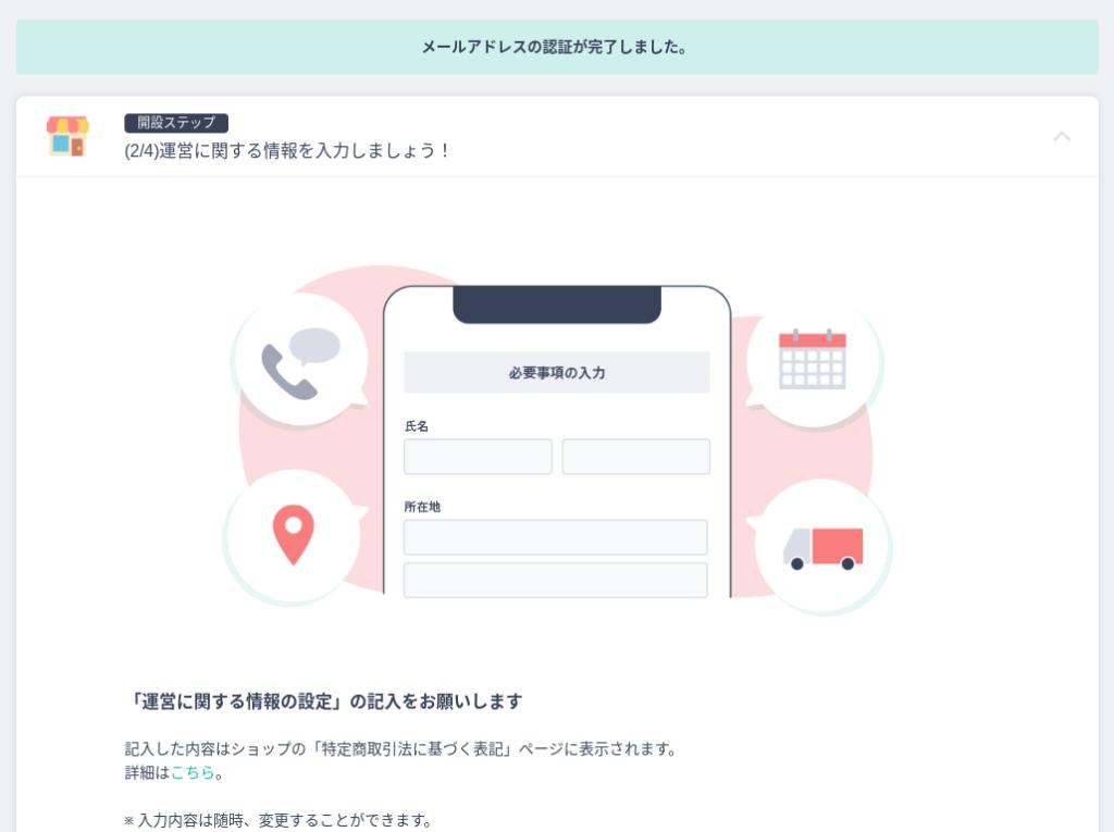Screenshot 2020 03 21 at 21.53.36 1024x765 - ショッピングサイト構築?BASEに登録して無料でネットショップを作成?!