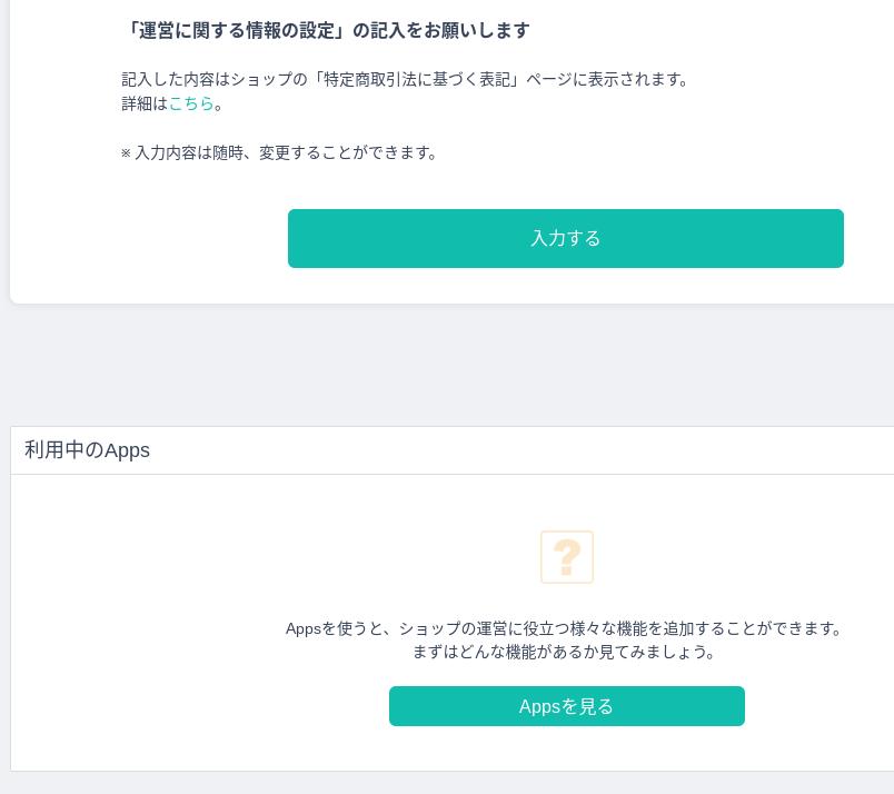 Screenshot 2020 03 21 at 21.54.50 - ショッピングサイト構築?BASEに登録して無料でネットショップを作成?!