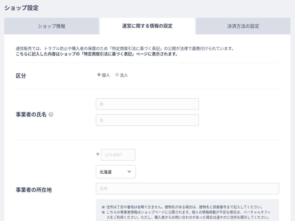 Screenshot 2020 03 21 at 21.55.59 1024x766 - ショッピングサイト構築?BASEに登録して無料でネットショップを作成?!