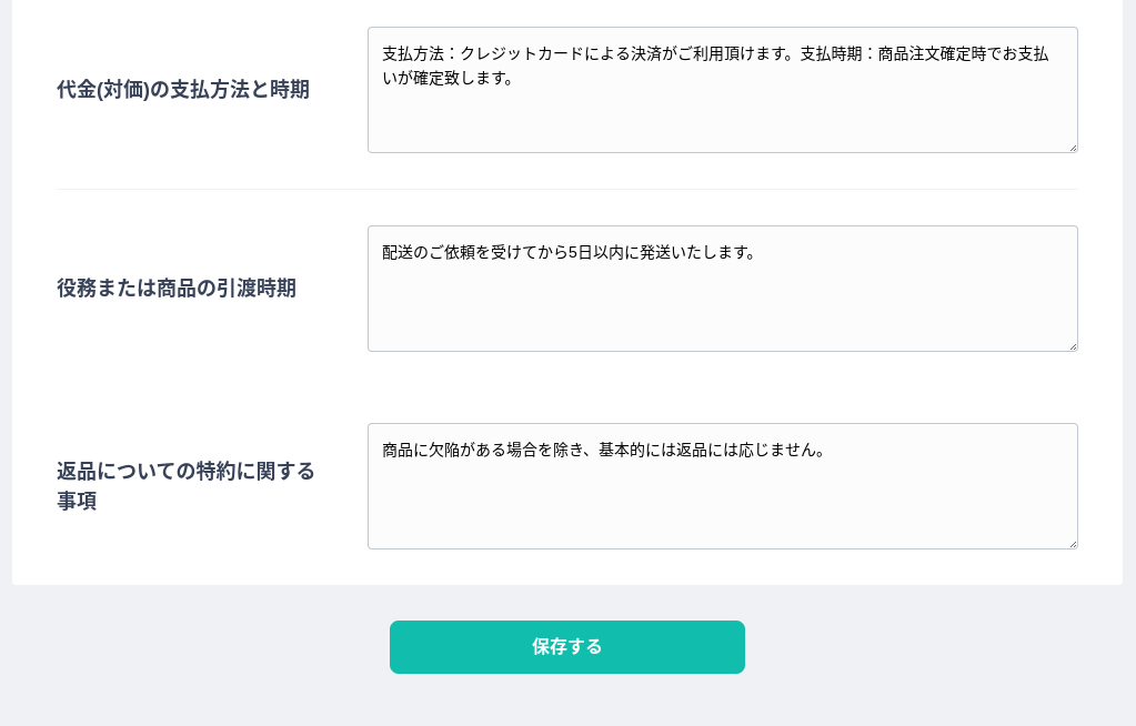 Screenshot 2020 03 21 at 22.03.53 - ショッピングサイト構築?BASEに登録して無料でネットショップを作成?!