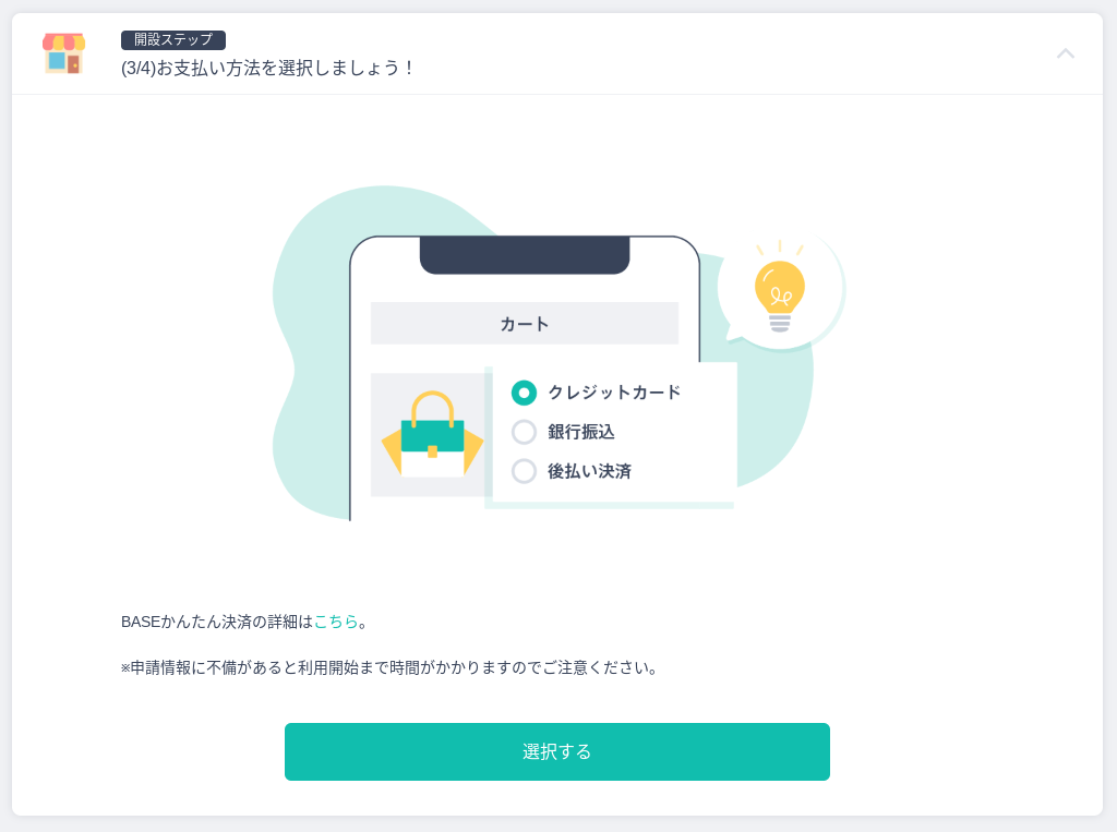Screenshot 2020 03 21 at 22.04.54 - ショッピングサイト構築?BASEに登録して無料でネットショップを作成?!