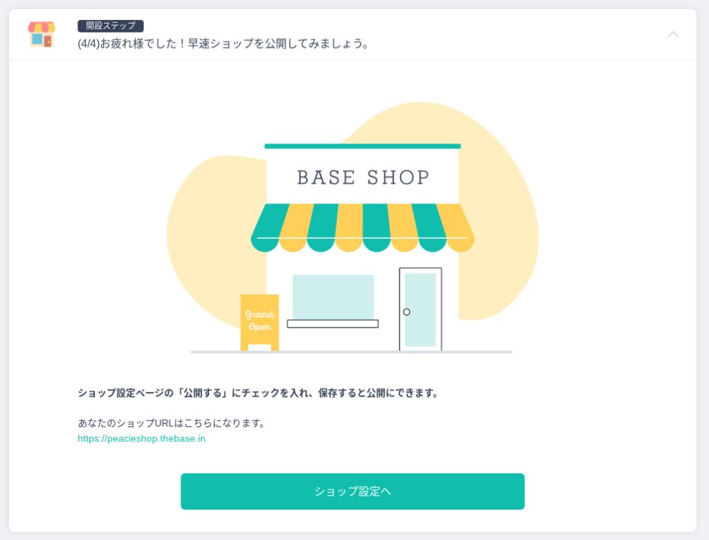 Screenshot 2020 03 21 at 22.17.43 1024x780 - ショッピングサイト構築?BASEに登録して無料でネットショップを作成?!