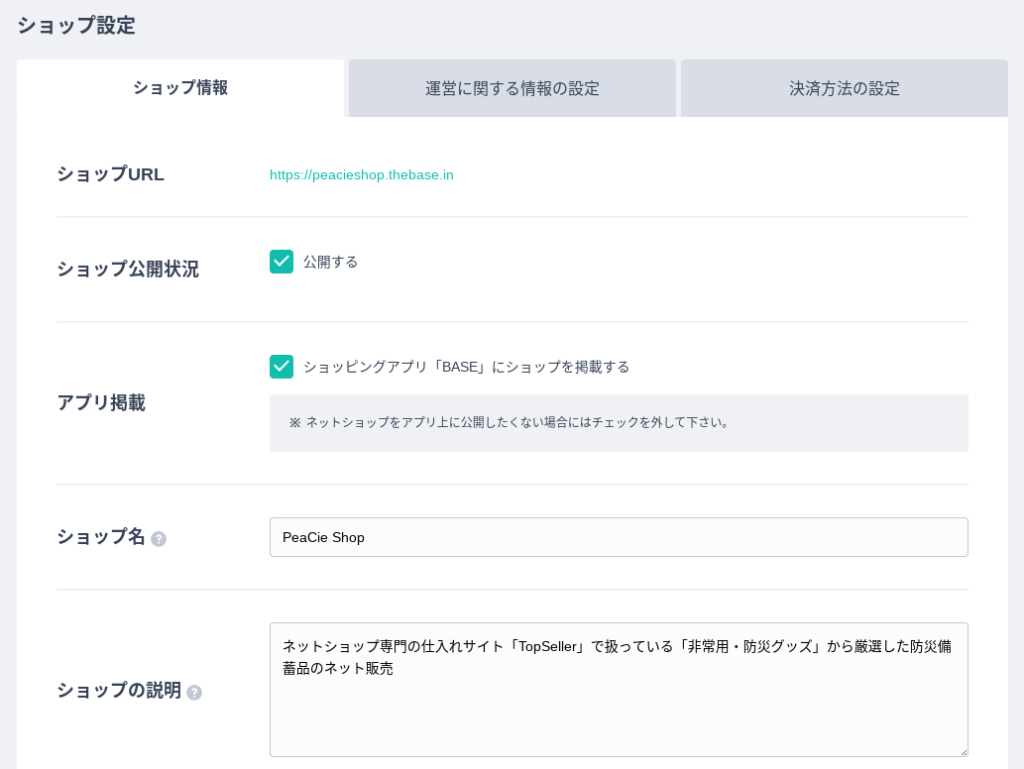 Screenshot 2020 03 21 at 22.26.31 1024x769 - ショッピングサイト構築?BASEに登録して無料でネットショップを作成?!
