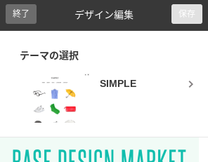 Screenshot 2020 03 22 at 10.47.38 - ショッピングサイト構築?BASEに登録して無料でネットショップを作成?!