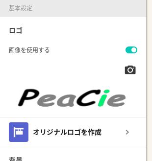Screenshot 2020 03 22 at 10.56.02 - ショッピングサイト構築?BASEに登録して無料でネットショップを作成?!