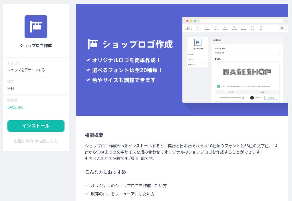 Screenshot 2020 03 22 at 10.59.24 - ショッピングサイト構築?BASEに登録して無料でネットショップを作成?!