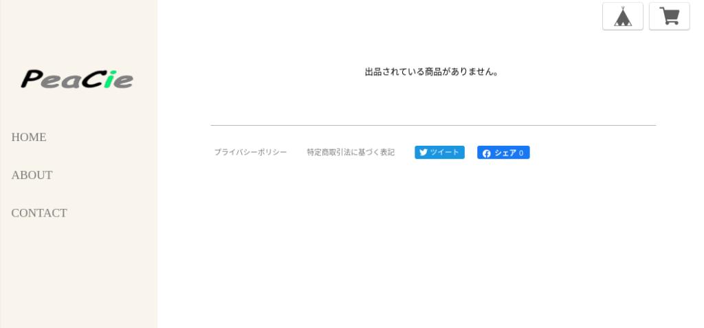 Screenshot 2020 03 22 at 11.07.44 1024x477 - ショッピングサイト構築?BASEに登録して無料でネットショップを作成?!