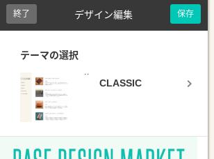 Screenshot 2020 03 22 at 11.09.17 - ショッピングサイト構築?BASEに登録して無料でネットショップを作成?!