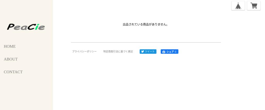 Screenshot 2020 03 22 at 11.12.28 1024x425 - ショッピングサイト構築?BASEに登録して無料でネットショップを作成?!