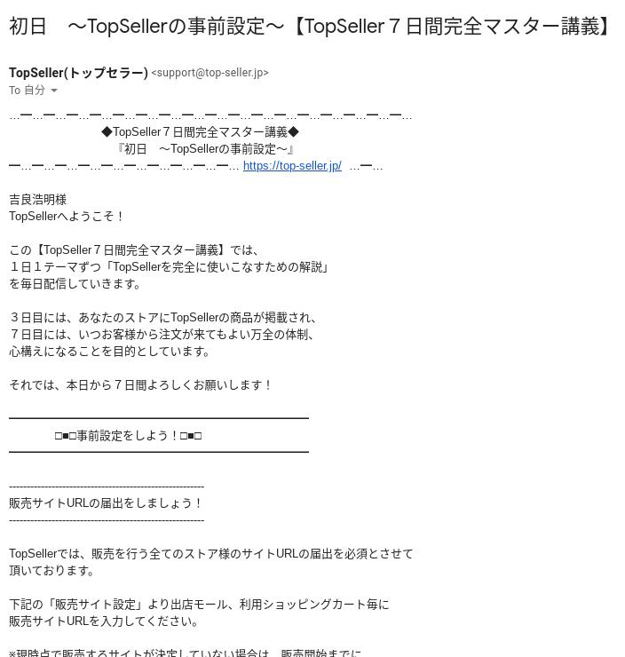 Screenshot 2020 03 22 at 11.44.48 - ショッピングサイト構築?BASEに登録して無料でネットショップを作成?!